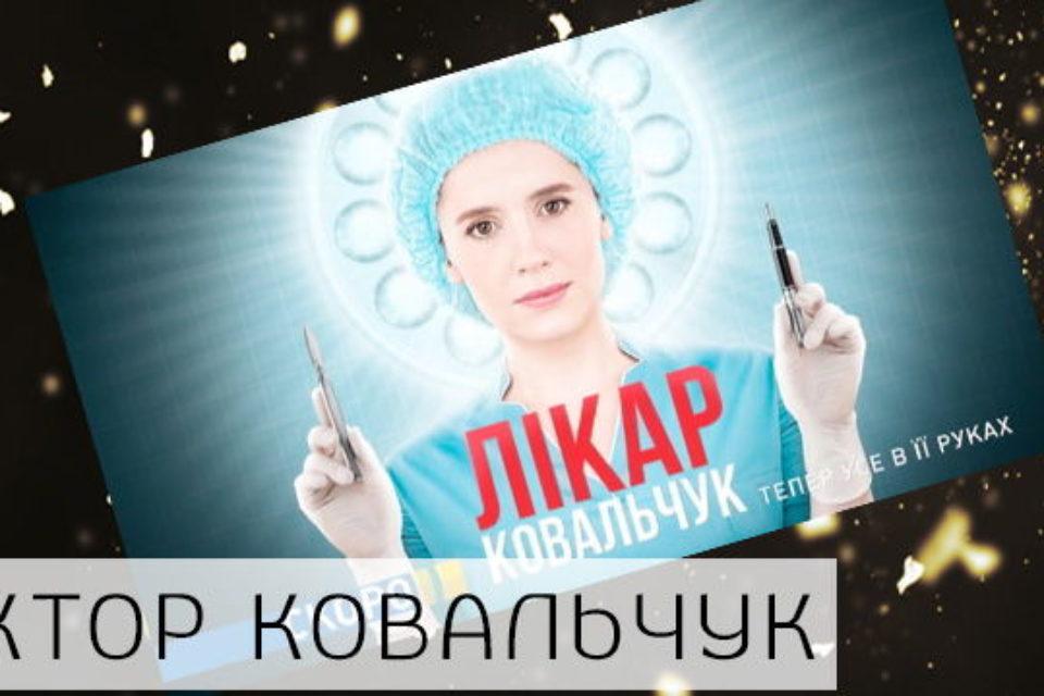 Доктор Ковальчук 2 сезон 1-9 серии (обновляется) все серии подряд. Лікар Ковальчук Украина
