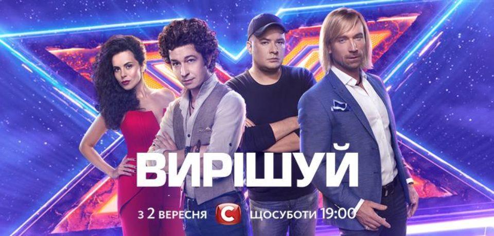 X-фактор 8 сезон все выпуски смотреть онлайн на СТБ (2017)