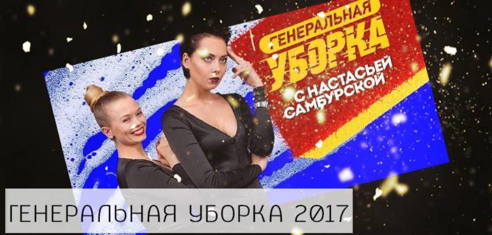 Генеральная уборка 2 сезон 19.11.2017 — 26.11.2017 все выпуски смотреть онлайн. Пятница