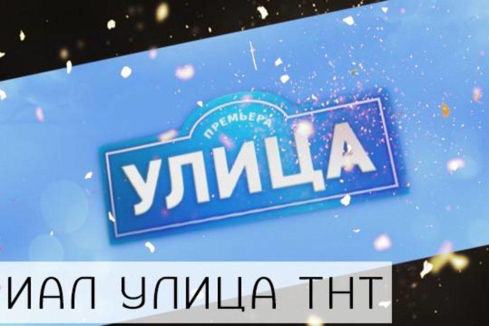 Сериал Улица ТНТ 1-80 серия смотреть онлайн все серии