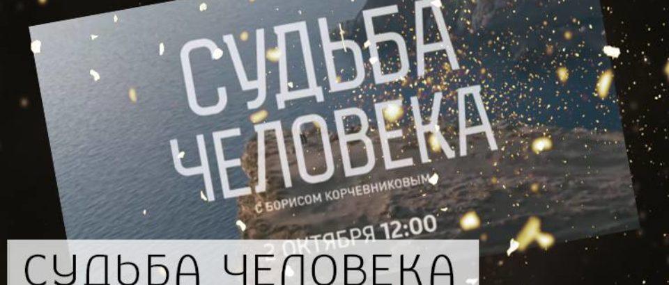 Судьба человека с Борисом Корчевниковым 22.10.2018 — 26.10.2018 все выпуски смотреть онлайн