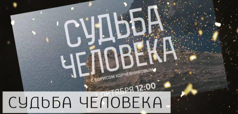 Судьба человека с Борисом Корчевниковым 23.02.2018 — 26.02.2018 все выпуски смотреть онлайн