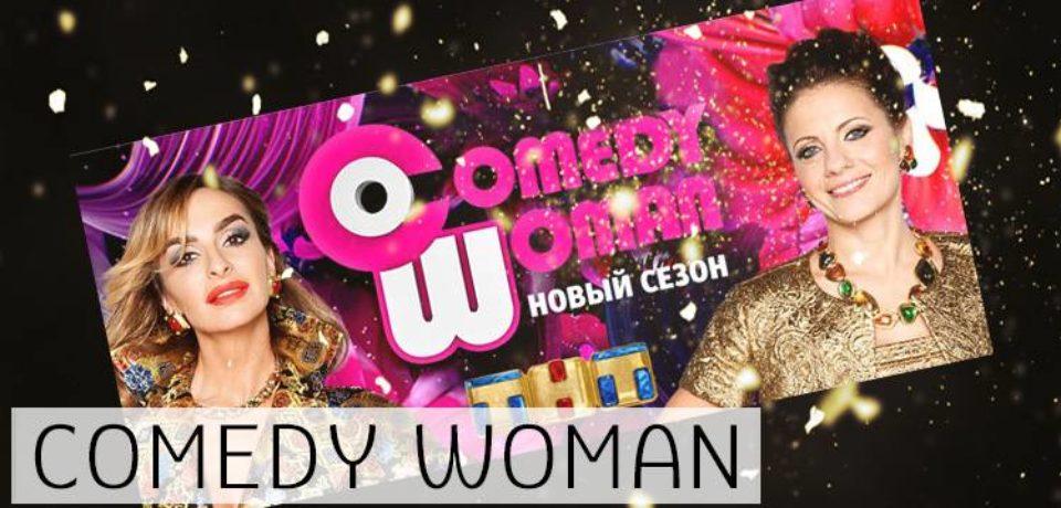 Comedy Woman 08.03.2018 смотреть онлайн. ТНТ