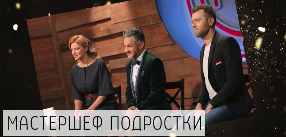 МастерШеф Подростки 30.05.2018 (СуперФинал) смотреть онлайн на СТБ