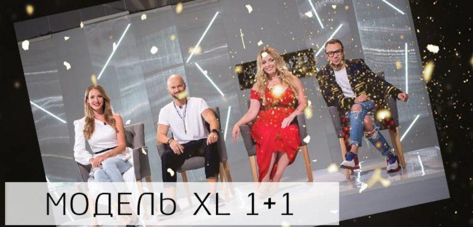 Модель XL 18.09.2018 все выпуски смотреть онлайн 2 сезона