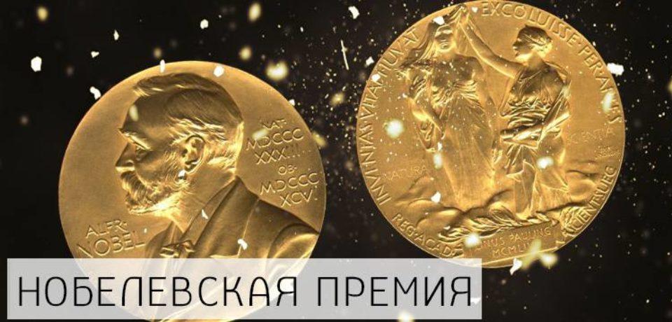Нобелевская премия 2018 смотреть онлайн. Награды и итоги