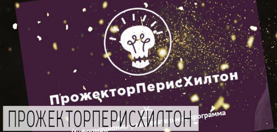 Прожекторперисхилтон 23.12.2017 — 30.12.2017 смотреть онлайн. Первый канал