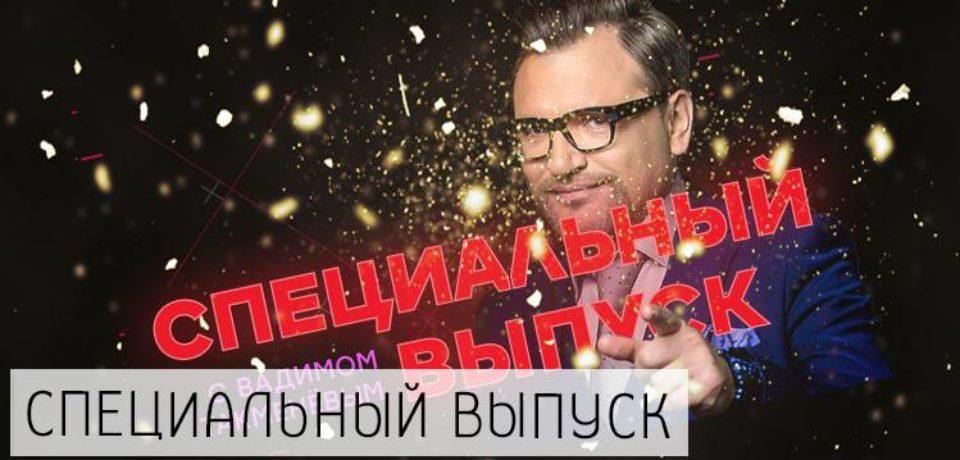 Специальный выпуск с Вадимом Такменёвым 24.10.2017 смотреть онлайн