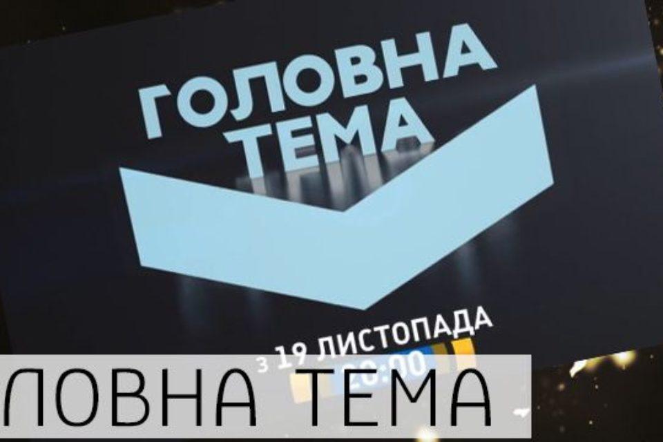 Головна тема 21.10.2018 смотреть онлайн. Украина