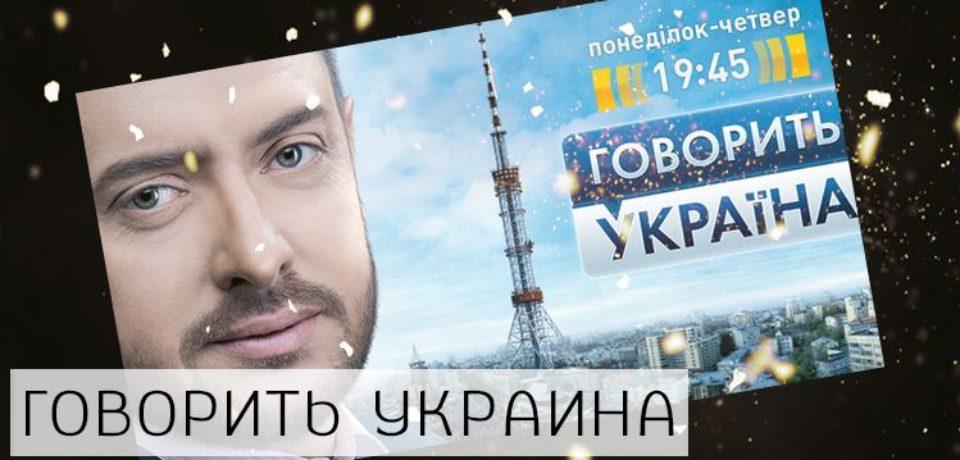 Говорить Украина 22.02.2017 — 23.02.2018. Две головы моего сына