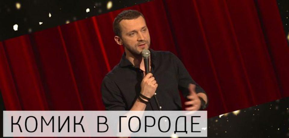 http://mistikshou.ru/wp-content/uploads/2017/11/komik_v_gorode_tnt-960x460.jpg