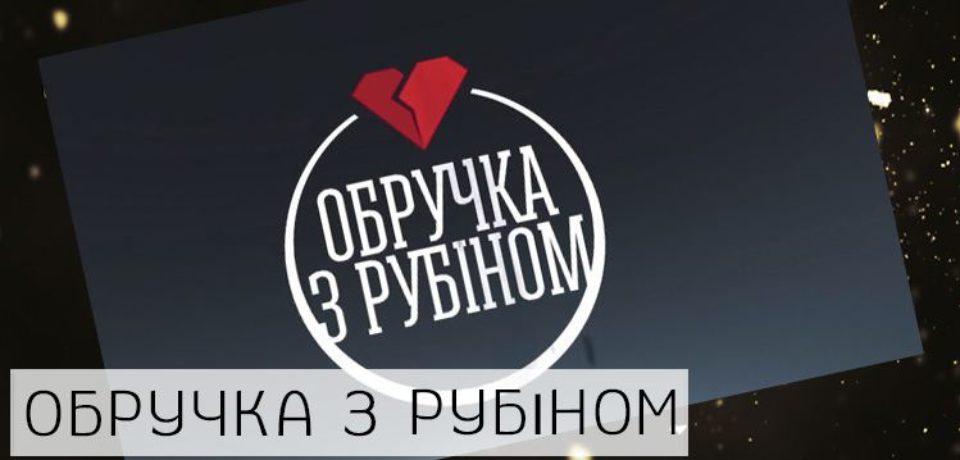 Обручка з рубіном 1-3 серия смотреть онлайн. Канал Украина