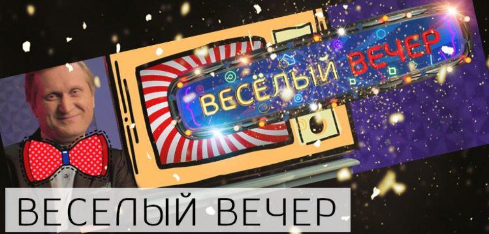 Веселый вечер 04.11.2017 смотреть онлайн. Россия 1