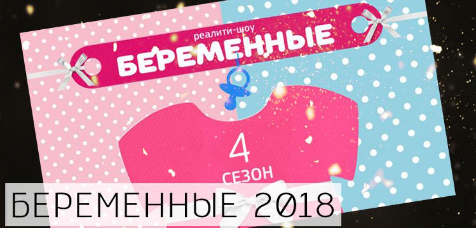 Беременные 3 сезон 03.05.2018 смотреть онлайн канал Домашний