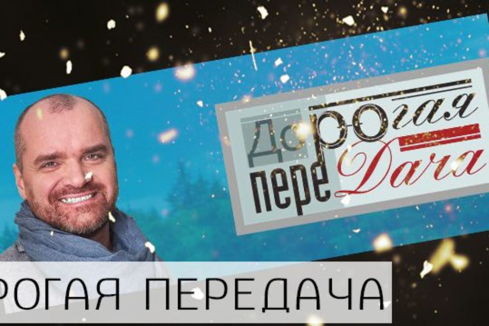 Дорогая переДача 25.02.2018 смотреть онлайн