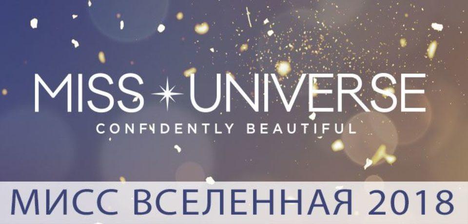 Мисс Вселенная 2018 смотреть онлайн. Добавлен Мисс Украина 2018