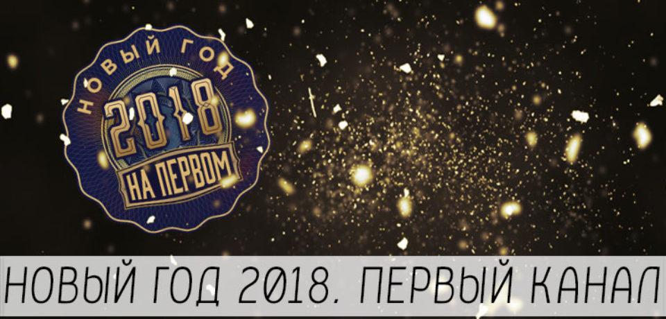 Новый год 2018 на Первом канале 31.12.2017-01.01.2018 смотреть онлайн