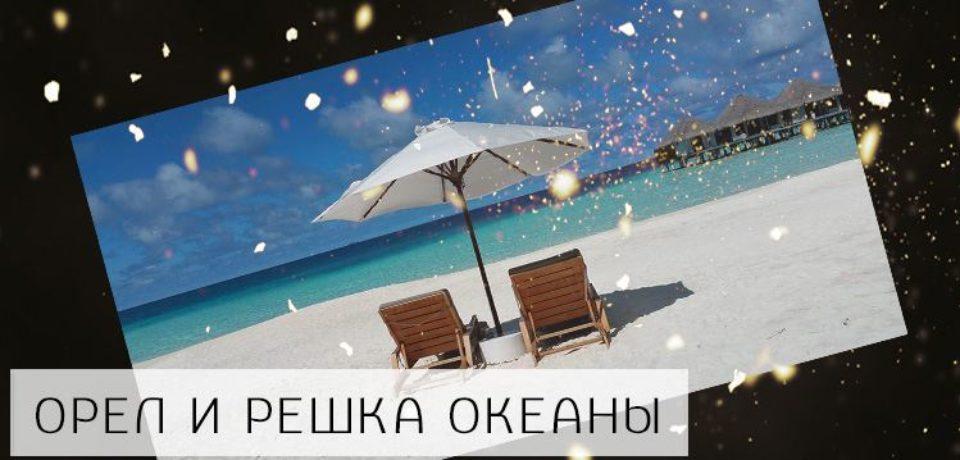 Орел и Решка Морской 2 сезон все выпуски 17.09.2018 смотреть онлайн. Словения