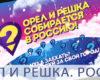 Орел и Решка Россия 1-10 выпуск 17.07.2018 смотреть онлайн