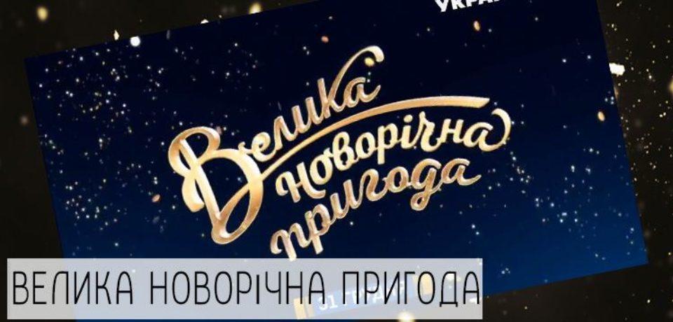 Велика Новорічна Пригода 2018 на канале Украина