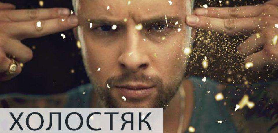 Холостяк 6 сезон ТНТ Россия 7 выпуск
