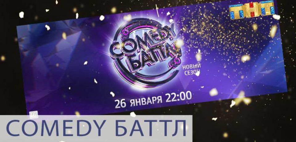 Comedy Баттл 06.04.2018 смотреть онлайн. ТНТ