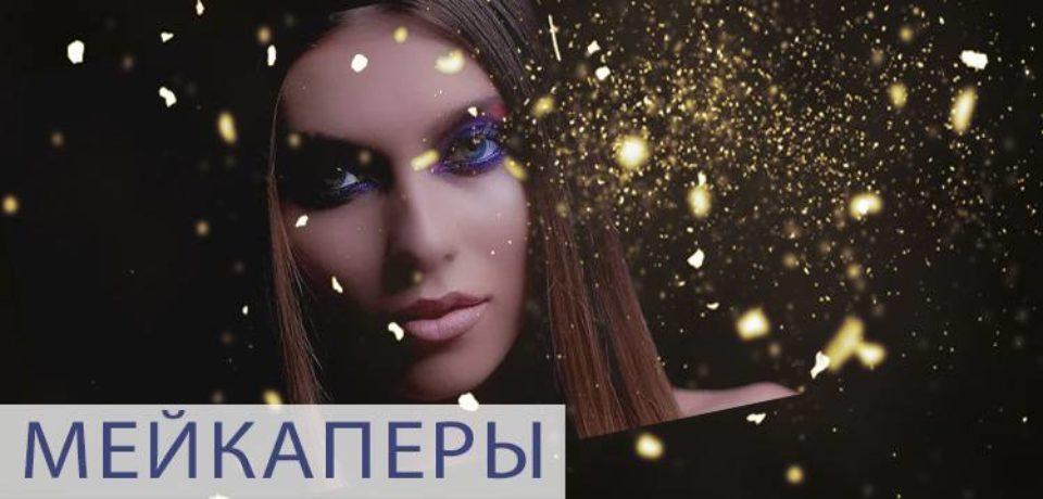 Мейкаперы с Тодоренко 25.04.2018 — 02.05.2018 смотреть онлайн на Пятнице