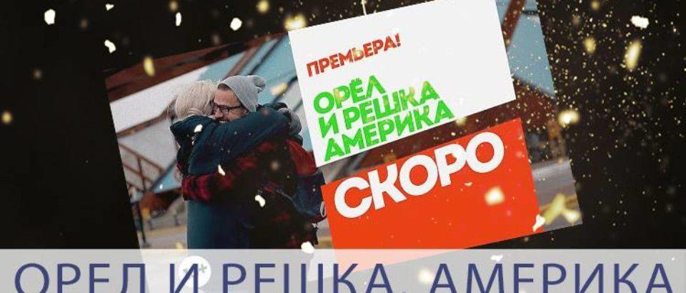 Орел и Решка Америка от 25.02.2018 смотреть онлайн. Сан-Паулу