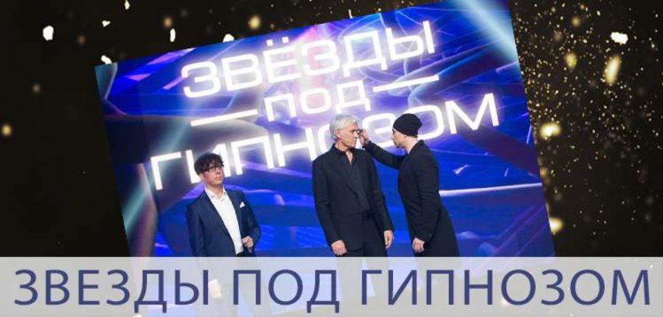 Звезды под гипнозом на Первом канале 25.02.2018 / 04.03.2018 смотреть онлайн