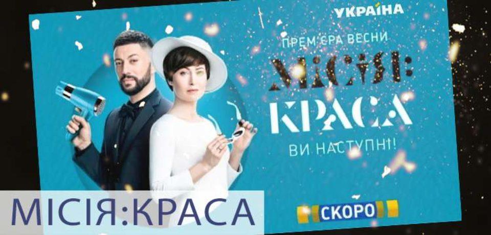 Місія:краса смотреть онлайн 7 выпуск (обновляется) все выпуски. Канал Украина