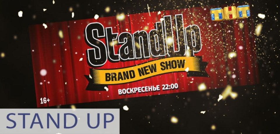 Stand Up 6 сезон 25.02.2018-04.03.2018 смотреть онлайн все выпуски. Стендап на ТНТ