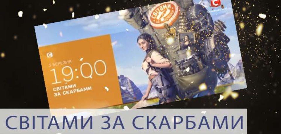 Світами за скарбами 17.03.2018 — 24.03.2018 смотреть онлайн на СТБ
