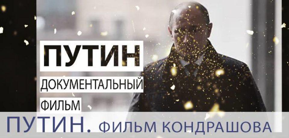 Путин. Документальный фильм Андрея Кондрашова смотреть онлайн 1 и 2 часть