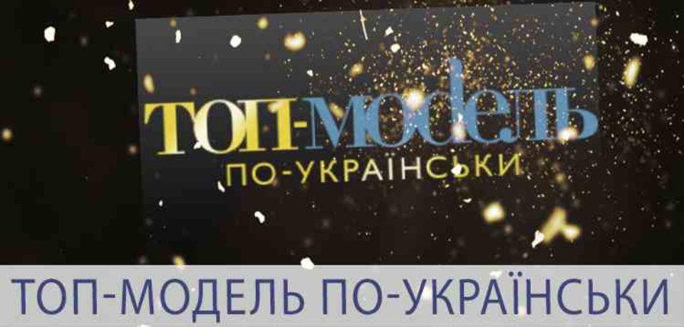 Топ-модели по-украински 2018 смотреть онлайн все выпуски. Топ-модель по-українськи