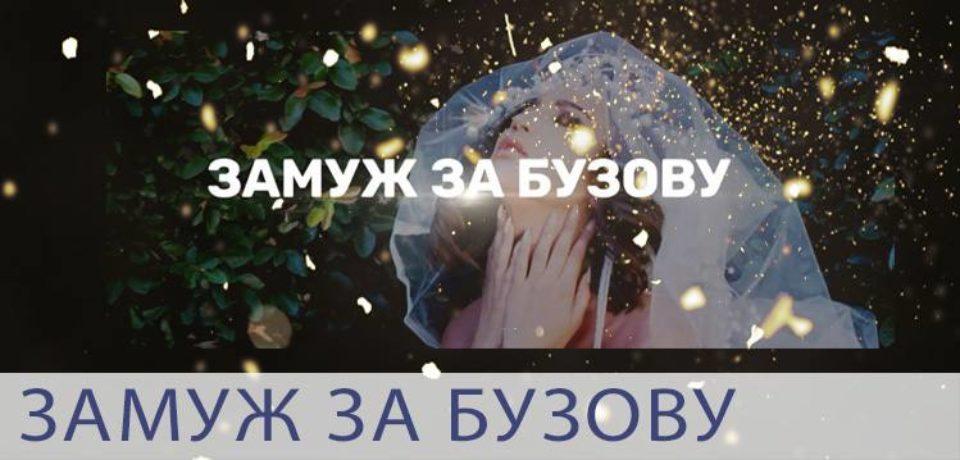 Замуж за Бузову 16.09.2018 смотреть онлайн все выпуски. ТНТ