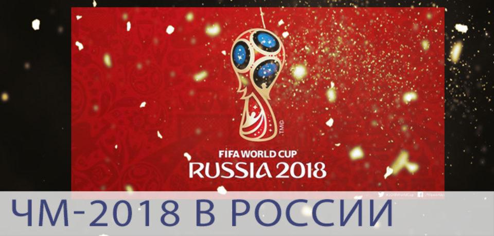 Россия – Саудовская Аравия 14.06.2018 Матч ТВ смотреть онлайн