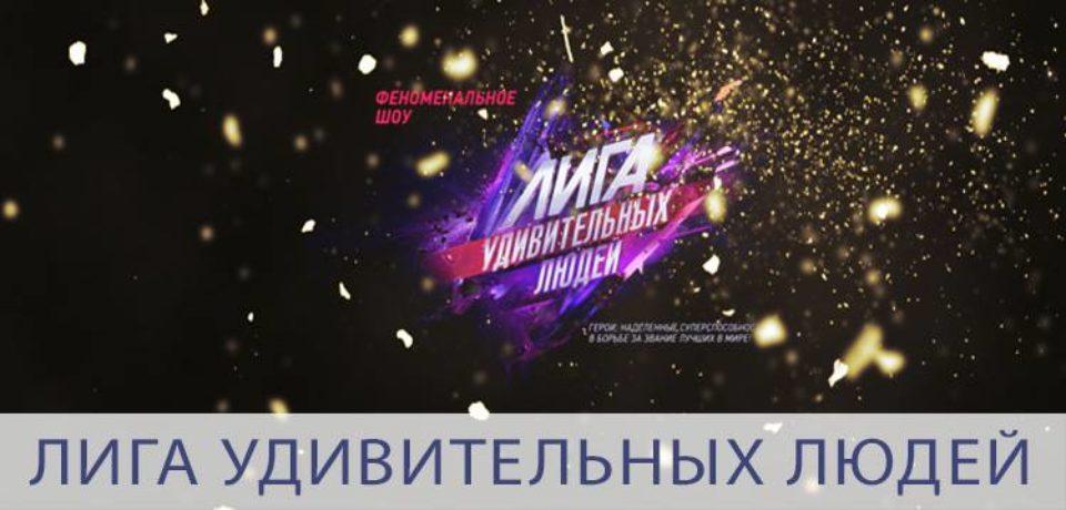 Лига удивительных людей 17.06.2018 смотреть онлайн. Россия 1