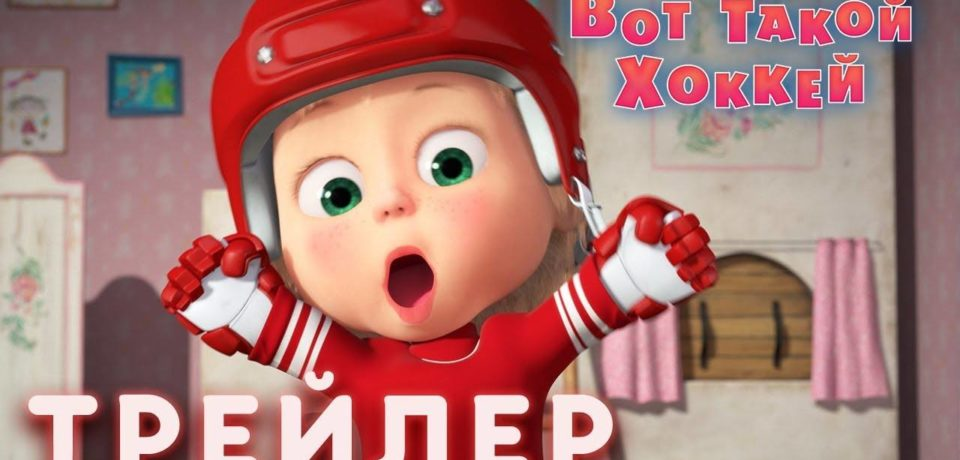 Маша и Медведь новая серия смотреть онлайн. Вот такой хоккей!