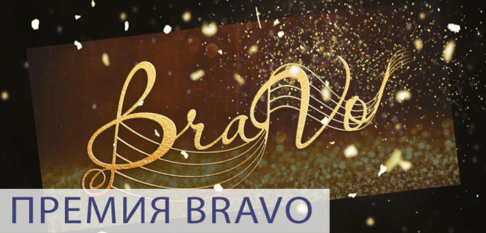Премия «BraVo 2018» смотреть онлайн