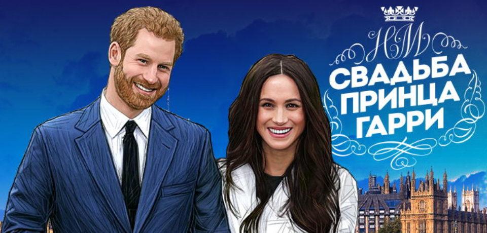 Свадьба Принца Гарри и Меган Маркл 19.05.2018 смотреть онлайн