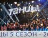 Танцы 5 сезон 1 полуфинал 15.12.2018 смотреть онлайн