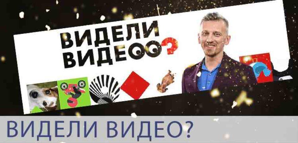 Видели видео? 31.08.2018 смотреть онлайн на Первом канале