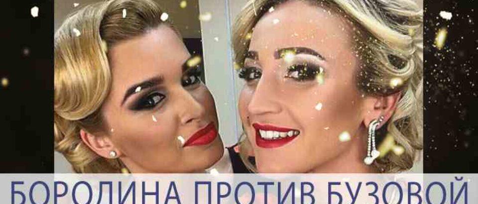 Бородина против Бузовой 22.10.2018 все выпуски смотреть онлайн