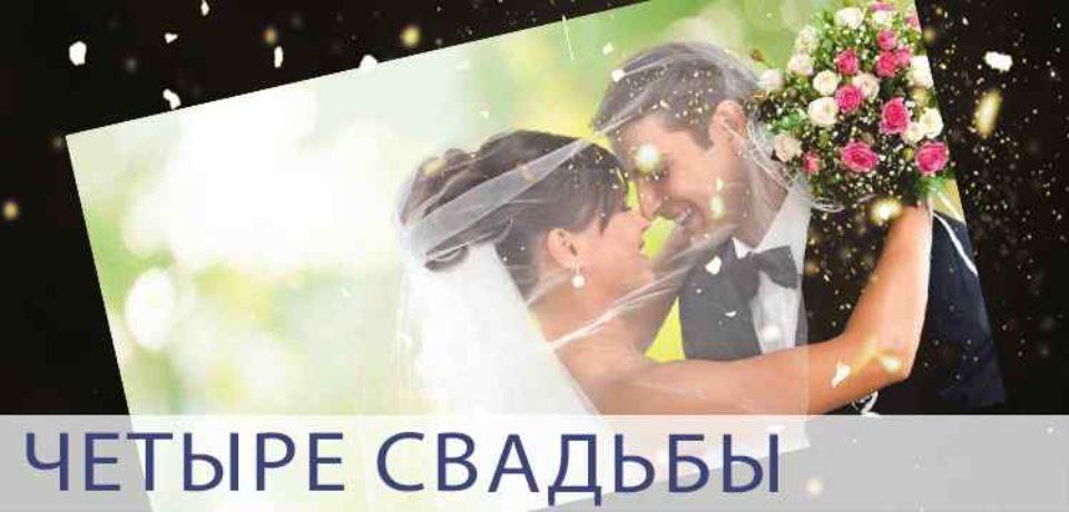 Четыре свадьбы 13.11.2018 все выпуски смотреть онлайн на Пятнице