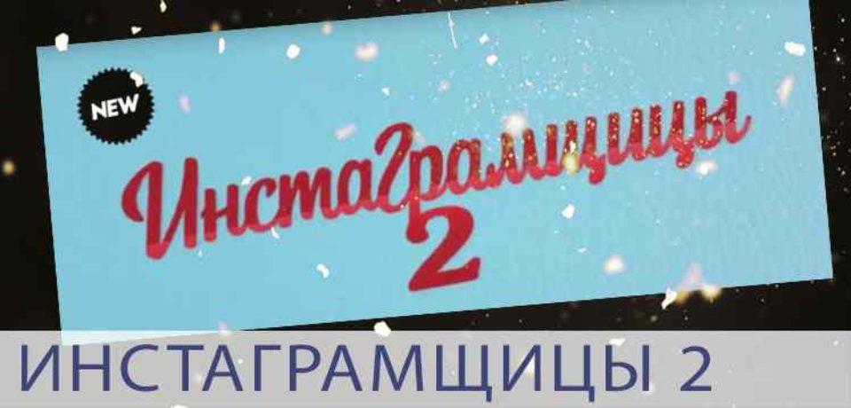 Инстаграмщицы 2 все выпуски 14.08.2018 смотреть онлайн на Пятнице