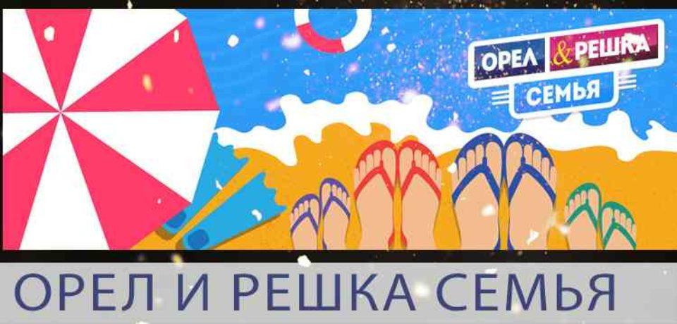 Орел и Решка Семья 1 выпуск 9.07.2018 все выпуски смотреть онлайн