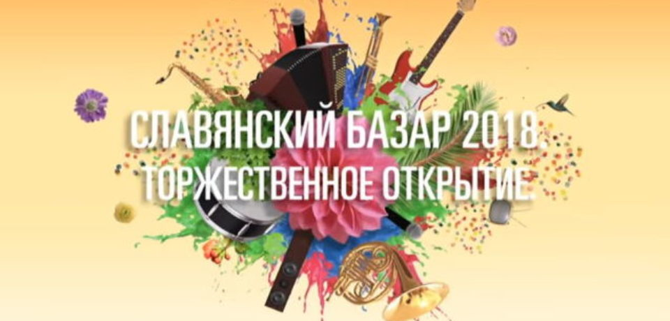 Славянский базар 2018 смотреть онлайн
