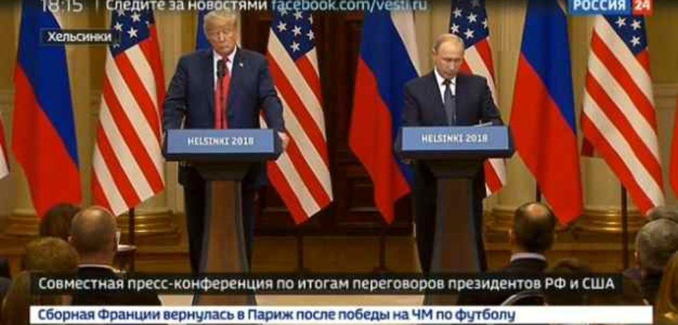 Совместная пресс-конференция Путина и Трампа по итогу переговоров. Прямой эфир
