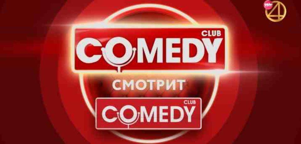 Comedy смотрит Comedy 7.09.2018 смотреть онлайн