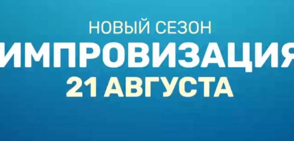 Импровизация 6.11.2018 смотреть онлайн на ТНТ